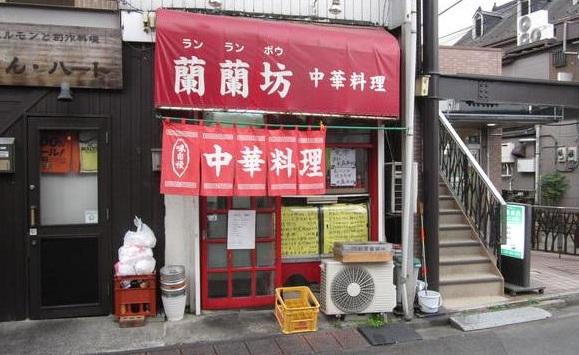 スケルトン 元中華料理店