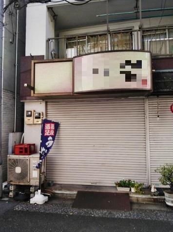 日本酒バー居抜き
