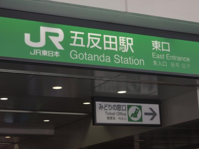 五反田の店舗事情