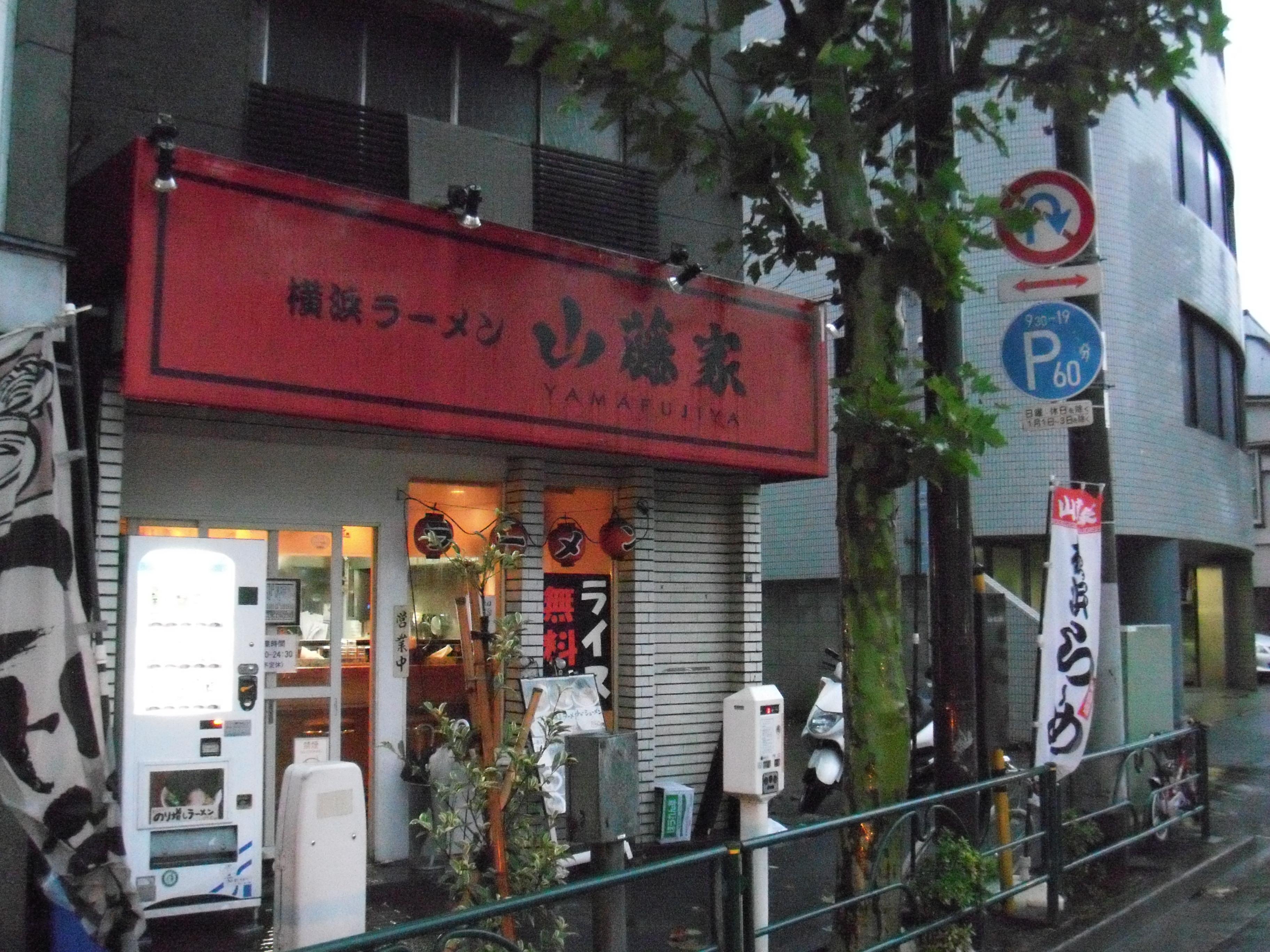 落合南長崎店 横浜ラーメン 山藤家様