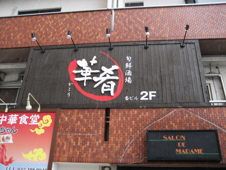 国領 旬鮮酒場 華肴(カコウ)様