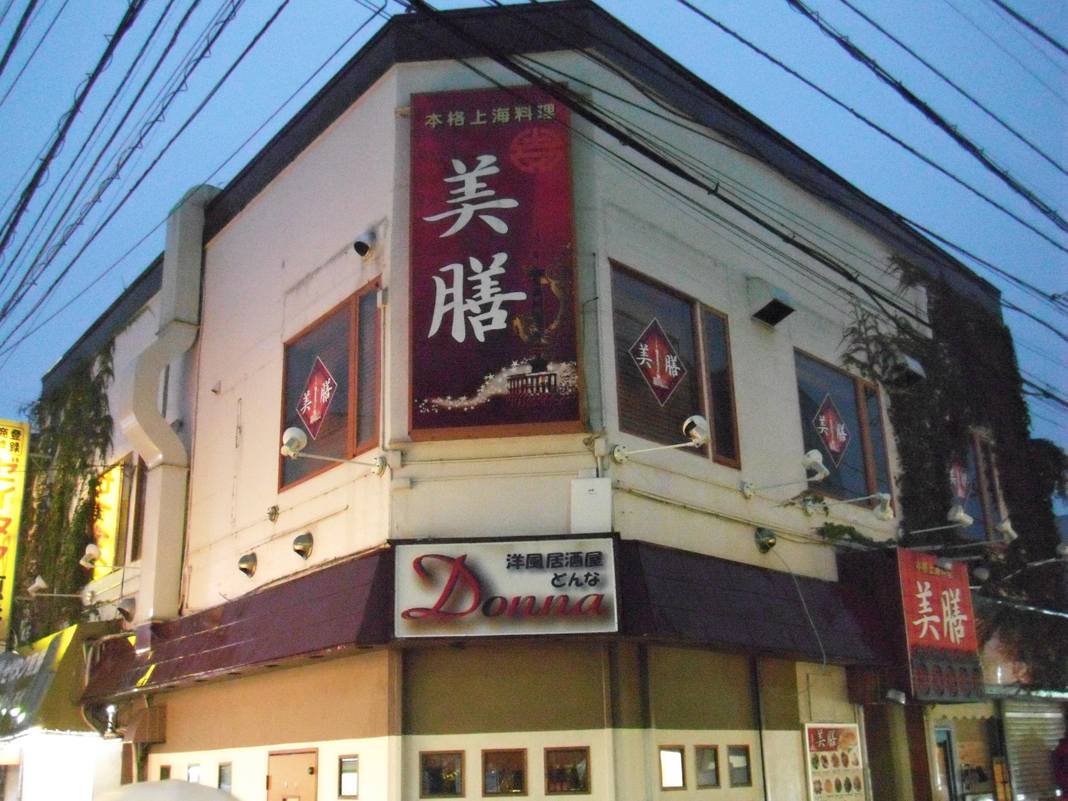 東長崎 上海料理 美膳様