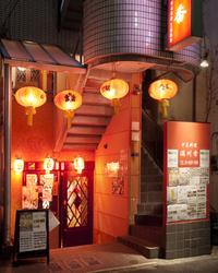 赤羽橋 中華料理 満州香様