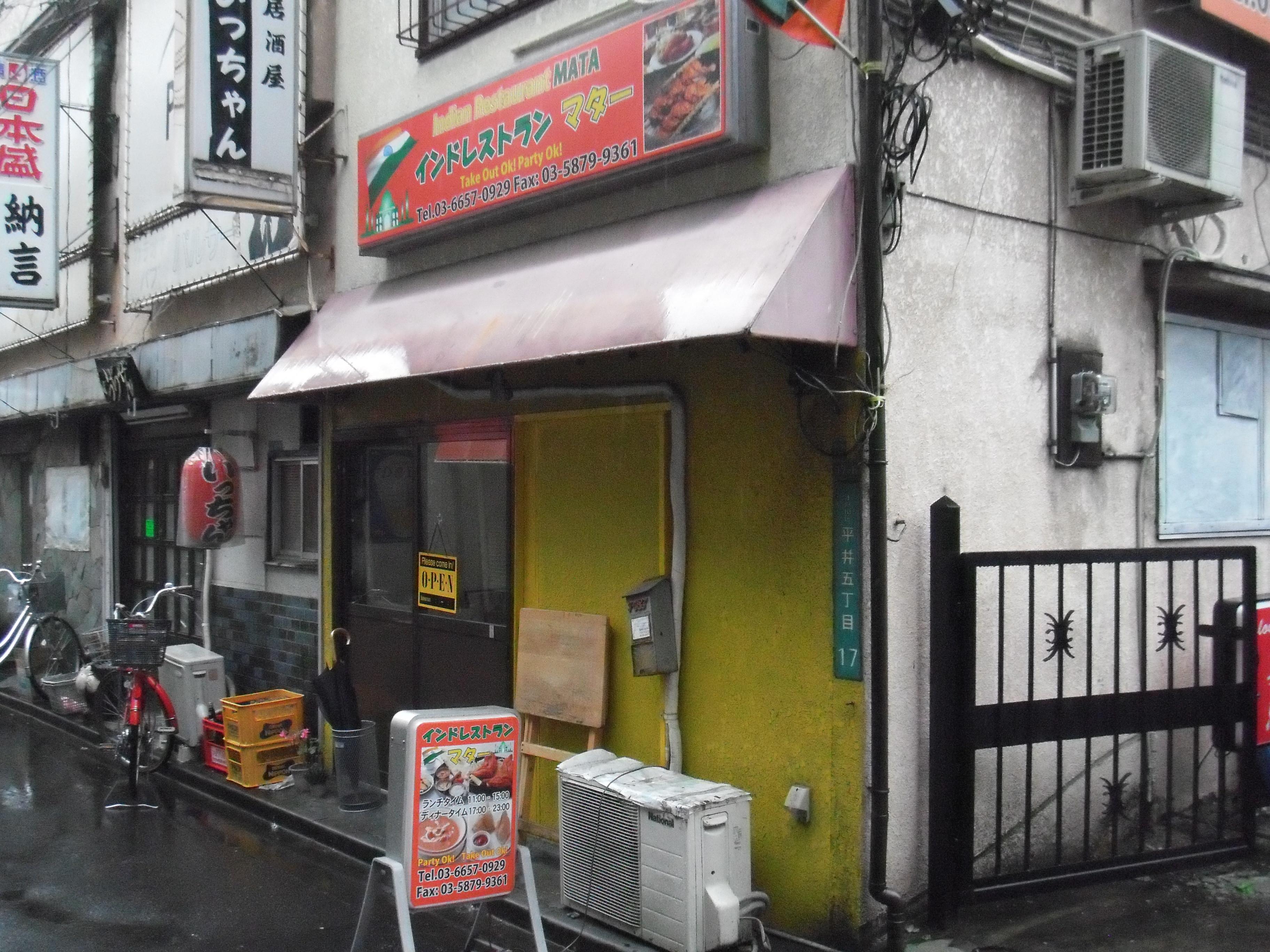 平井 インドレストラン マター様