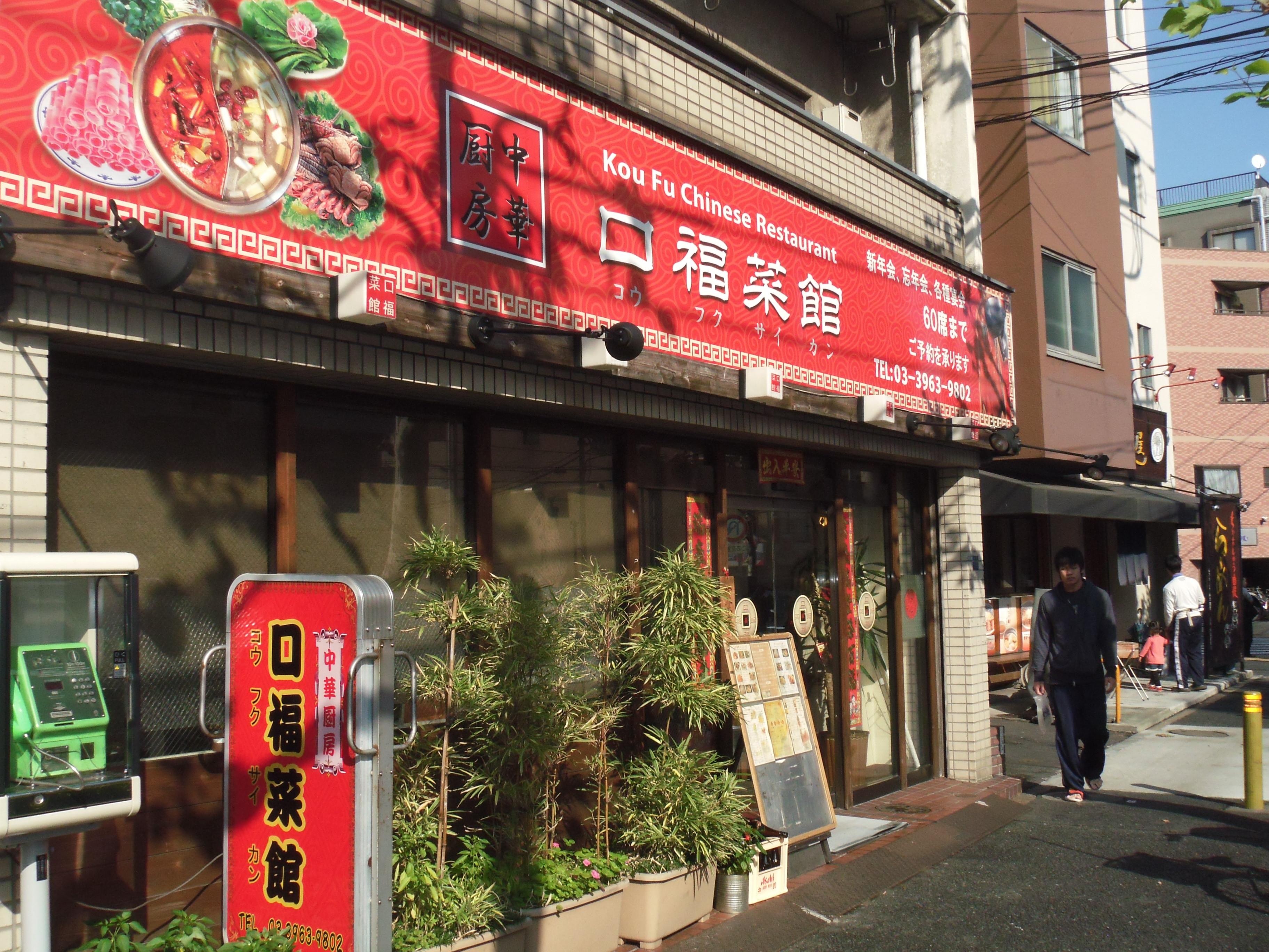 中板橋 中華料理 口福菜館様