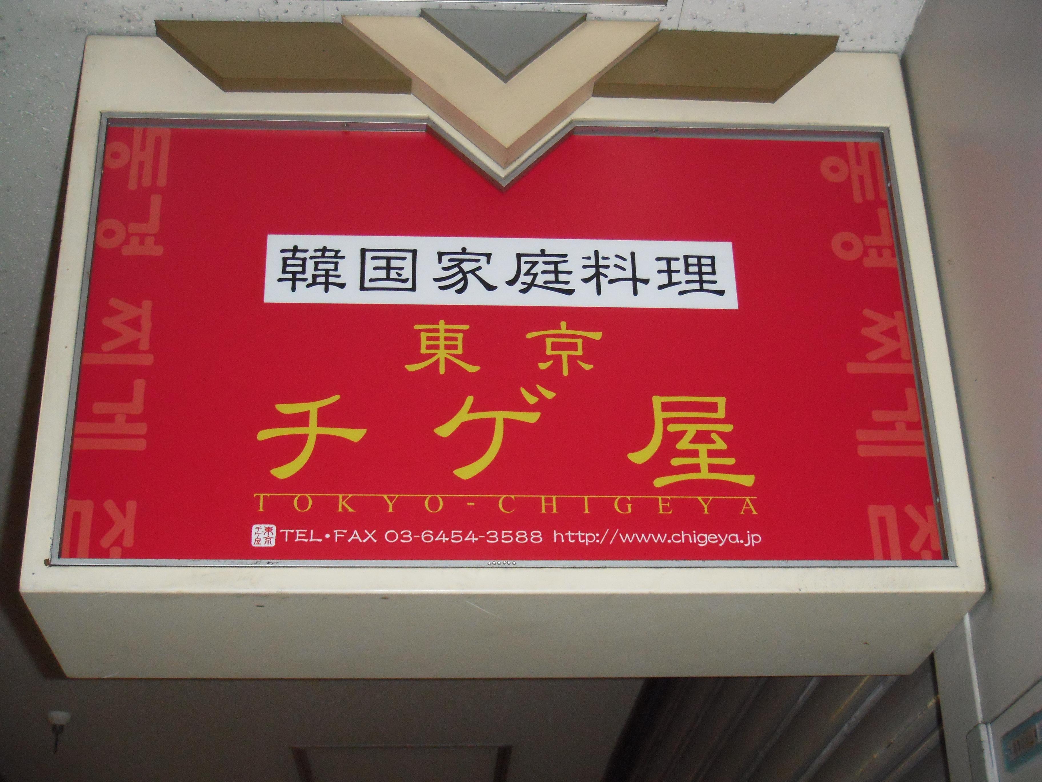 赤羽 韓国料理 東京チゲ屋様