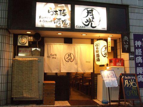 赤塚 らぁ麺酒場 月光様