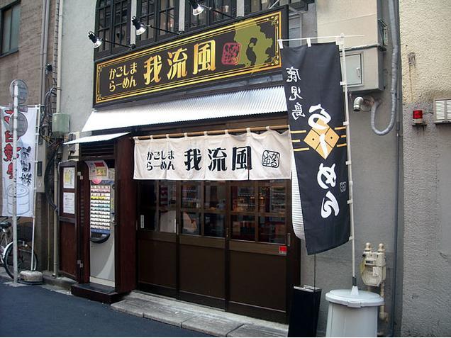 秋葉原  かごしまラーメン 我流風昭和通り口店様