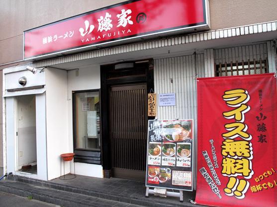 阿佐ヶ谷店 横浜ラーメン 山藤家 様