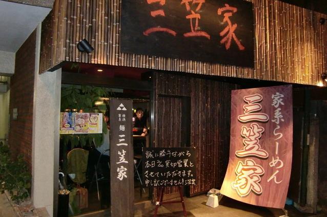 上北沢 横浜家系 麺 三笠家様