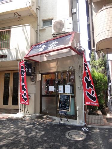 中野 麺屋 青雲様