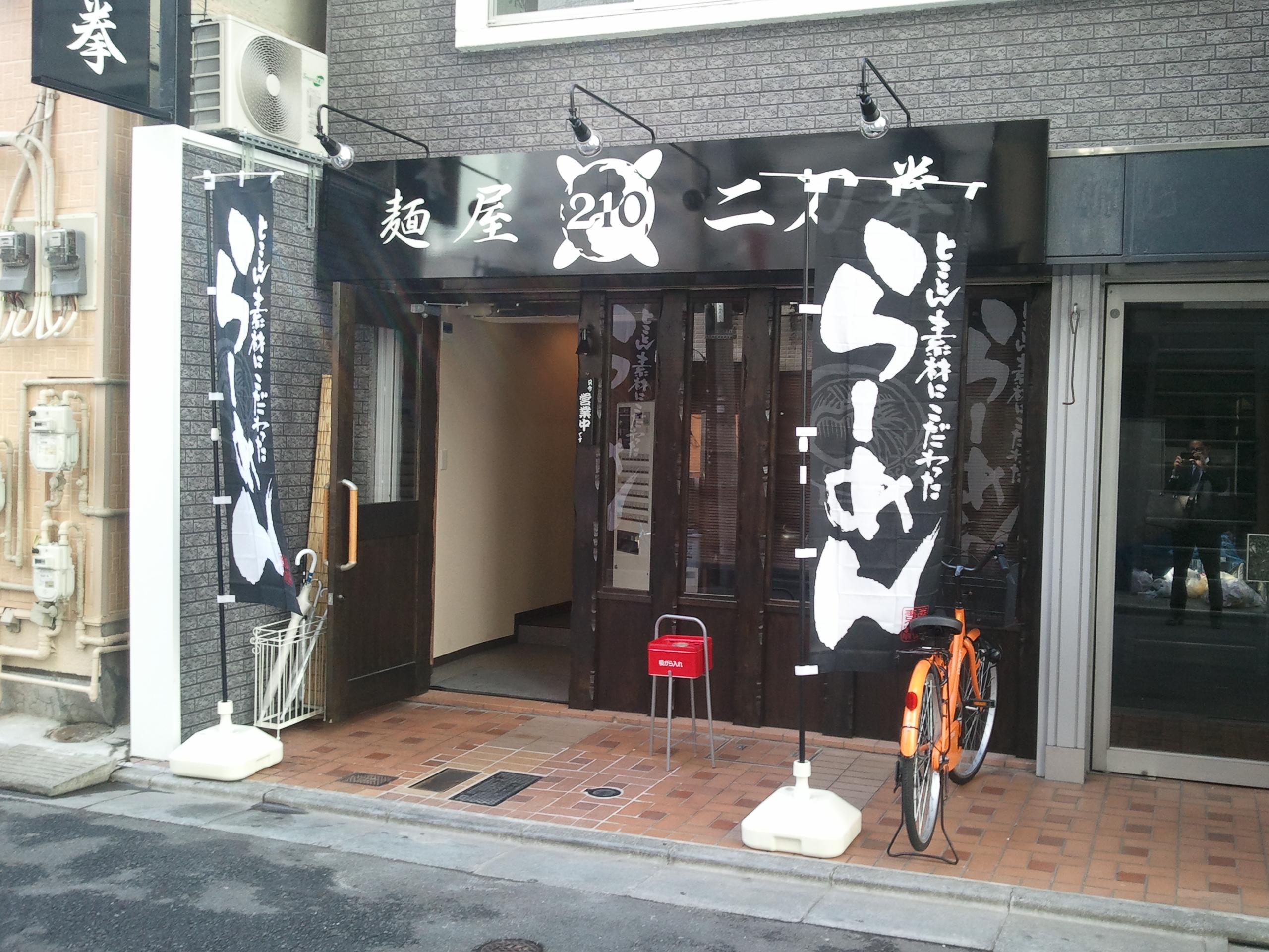 錦糸町 麺屋 二刀拳 様