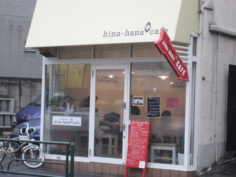 南阿佐ヶ谷 hina-hana cafe 様