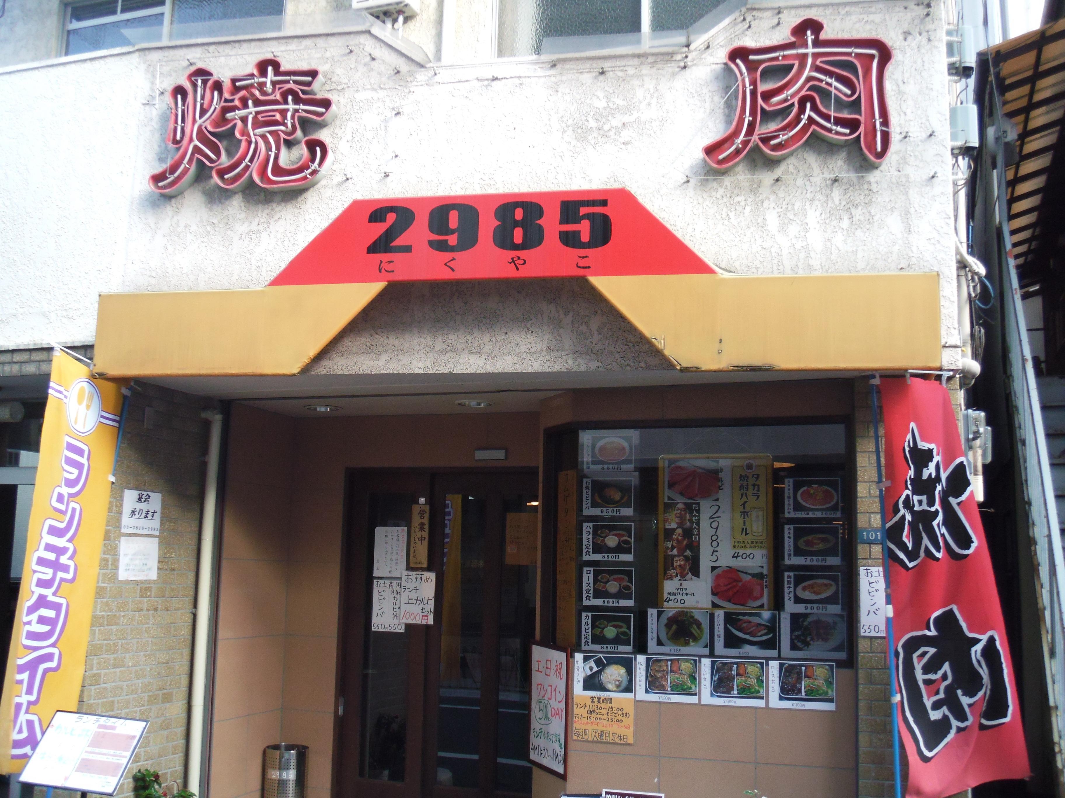 焼肉2985(ニクヤコ) 様