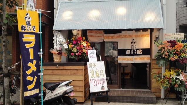 博多濃麻呂 平和島店 様