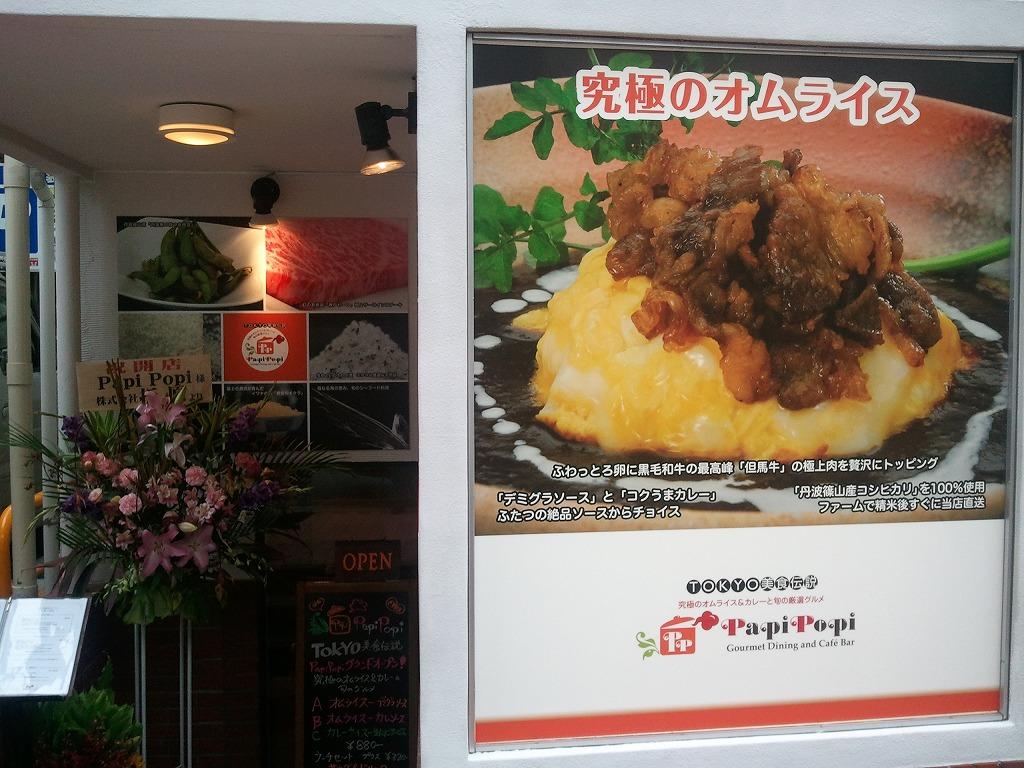 要町 東京美食伝説 PapiPopi 様