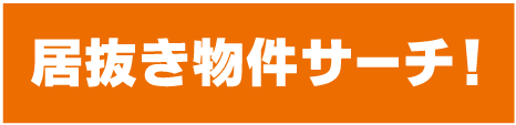 和食店居抜き|東京都中央区築地三丁目