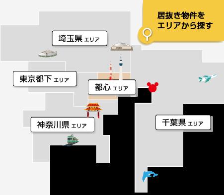 居抜きマップ